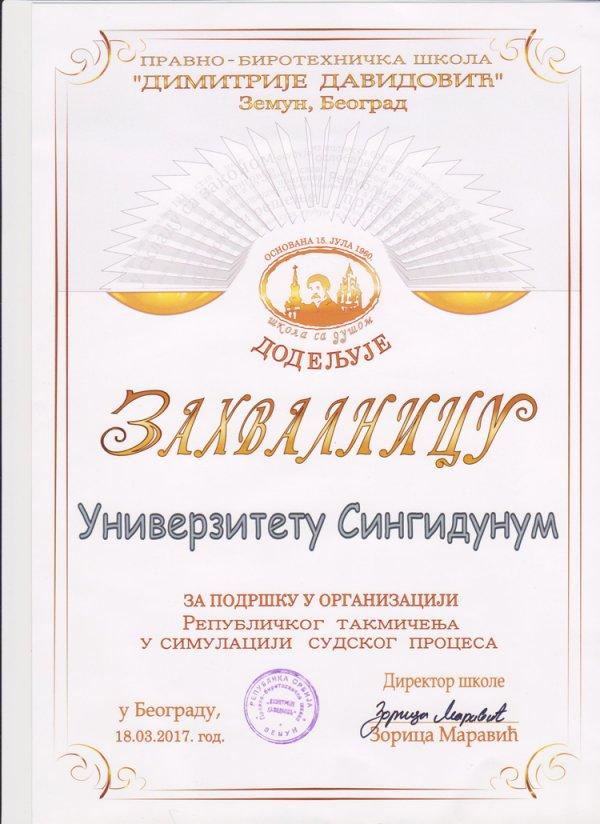 Zajednica ekonomskih škola dodela nagrada - 005