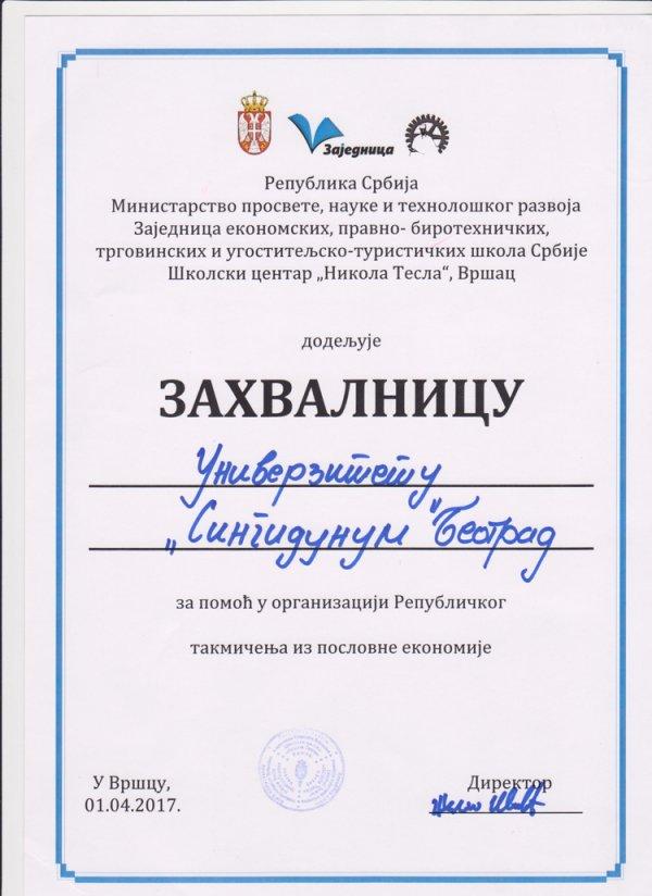 Zajednica ekonomskih škola dodela nagrada - 006