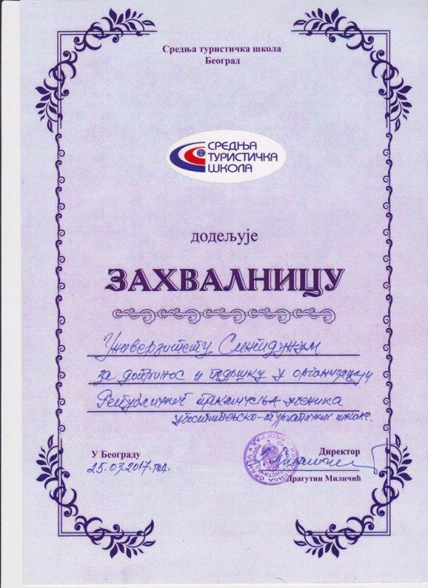 Zajednica ekonomskih škola dodela nagrada - 007