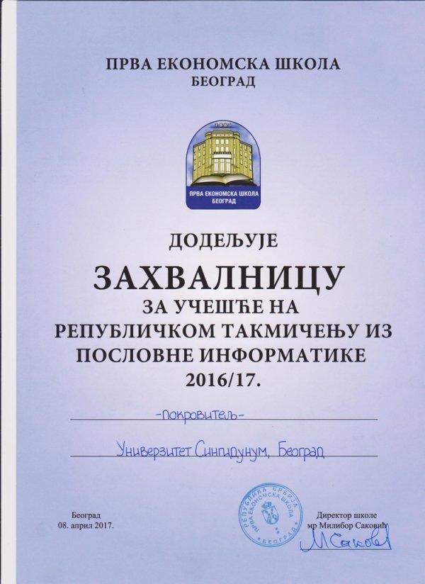 Zajednica ekonomskih škola dodela nagrada - 008