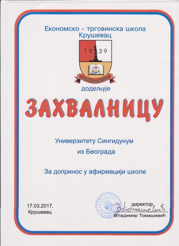 Zajednica ekonomskih škola dodela nagrada - 009